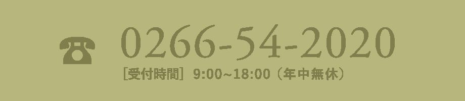 電話 0266-54-2020 [受付時間] 7:00〜22:00(年中無休)